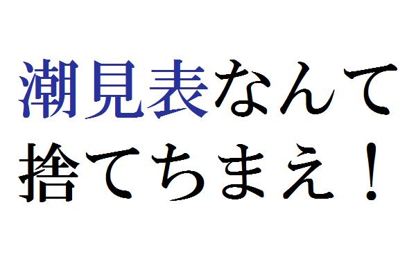 長崎 県 潮見 表